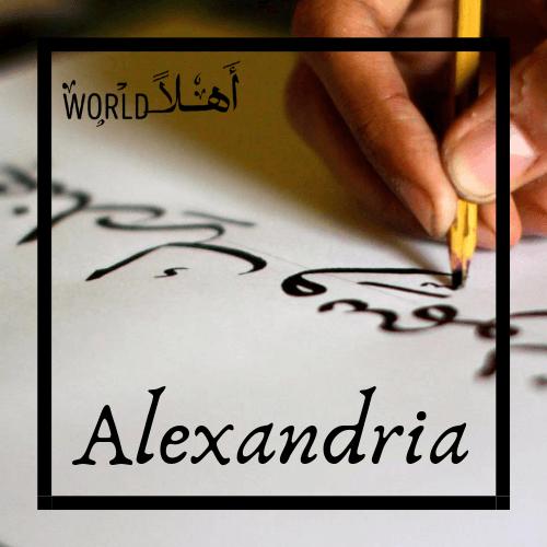 Arabo ad Alessandria